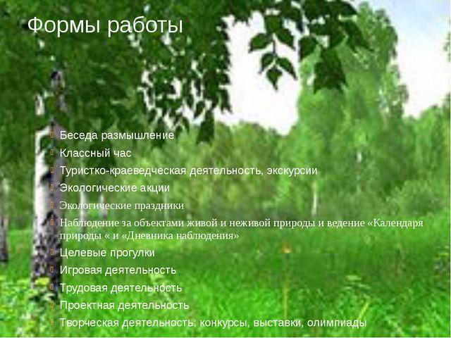 Формы работы: Беседа размышление Классный час Туристко-краеведческая деятельн...