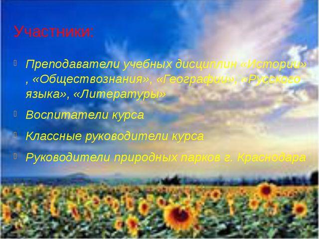 Участники: Преподаватели учебных дисциплин «Истории» , «Обществознания», «Гео...