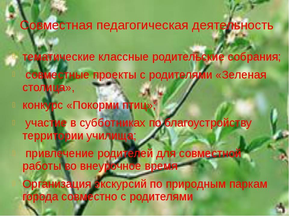 Совместная педагогическая деятельность тематические классные родительские соб...