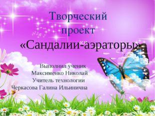 «» Выполнил ученик Максименко Николай Учитель технологии Черкасова Галина Ил