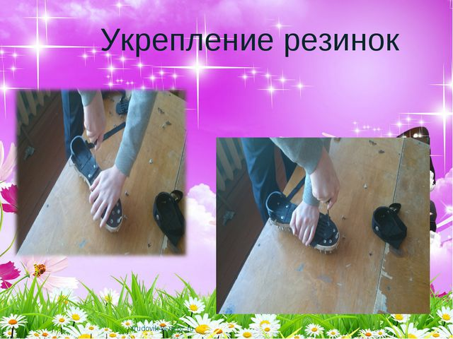 Укрепление резинок trudovik45.ucoz.ru trudovik45.ucoz.ru