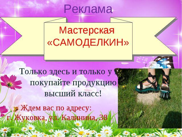 Реклама Мастерская «САМОДЕЛКИН» Только здесь и только у нас покупайте продукц...