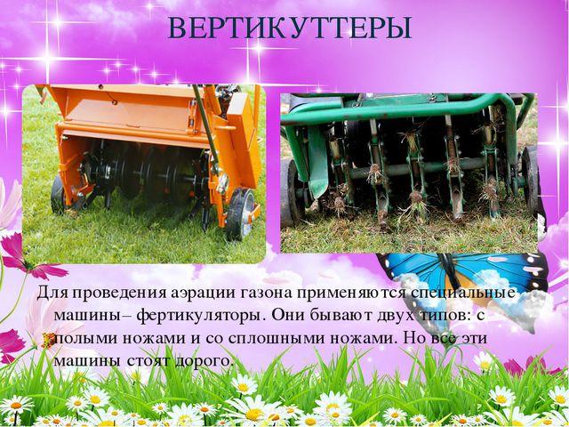 ВЕРТИКУТТЕРЫ Для проведенияаэрации газонаприменяются специальные машины– фе...