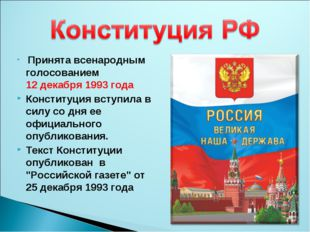 Принята всенародным голосованием 12 декабря 1993 года Конституция вступила в