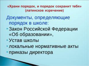 Документы, определяющие порядок в школе: Закон Российской Федерации «Об образ