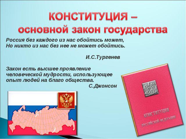 Россия без каждого из нас обойтись может, Но никто из нас без нее не может об...