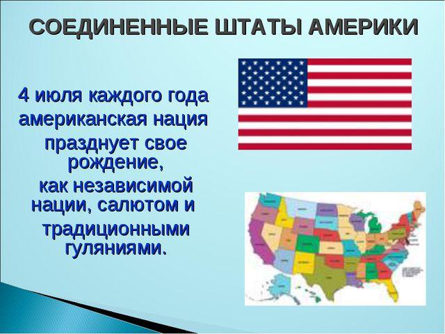 СОЕДИНЕННЫЕ ШТАТЫ АМЕРИКИ 4 июля каждого года американская нация празднует св...