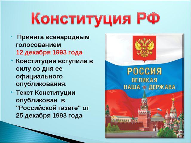 Принята всенародным голосованием 12 декабря 1993 года Конституция вступила в...