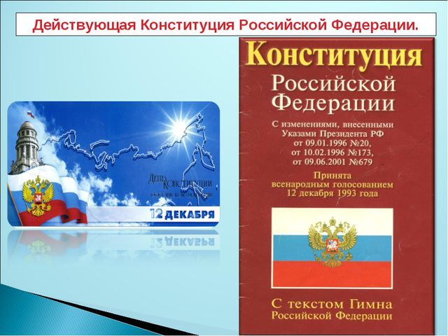 Действующая Конституция Российской Федерации.