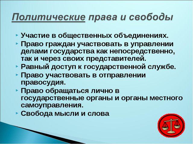 Участие в общественных объединениях. Право граждан участвовать в управлении д...