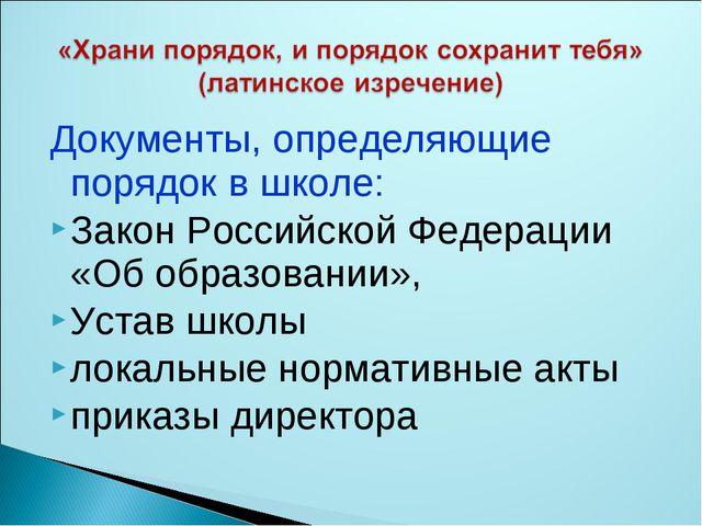 Документы, определяющие порядок в школе: Закон Российской Федерации «Об образ...