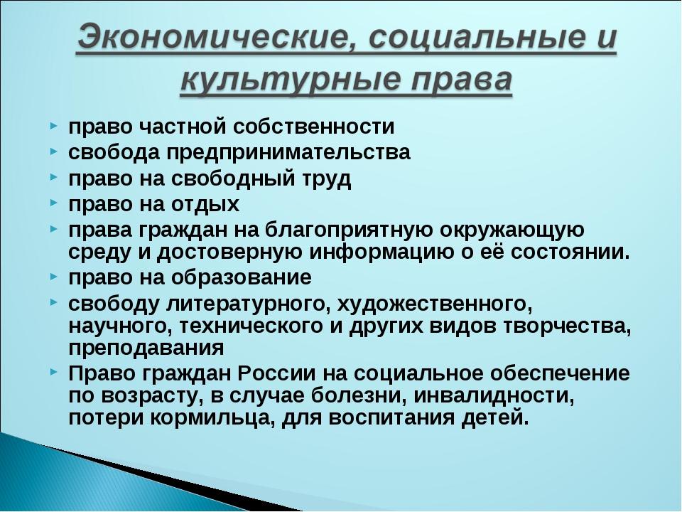 право частной собственности свобода предпринимательства право на свободный тр...