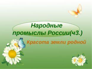 Народные промыслы России(ч3.) Красота земли родной
