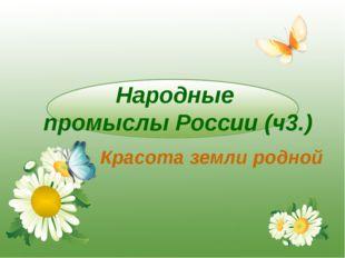 Народные промыслы России (ч3.) Красота земли родной