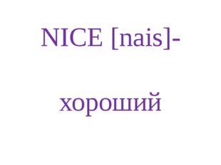 NICE [nais]- хороший