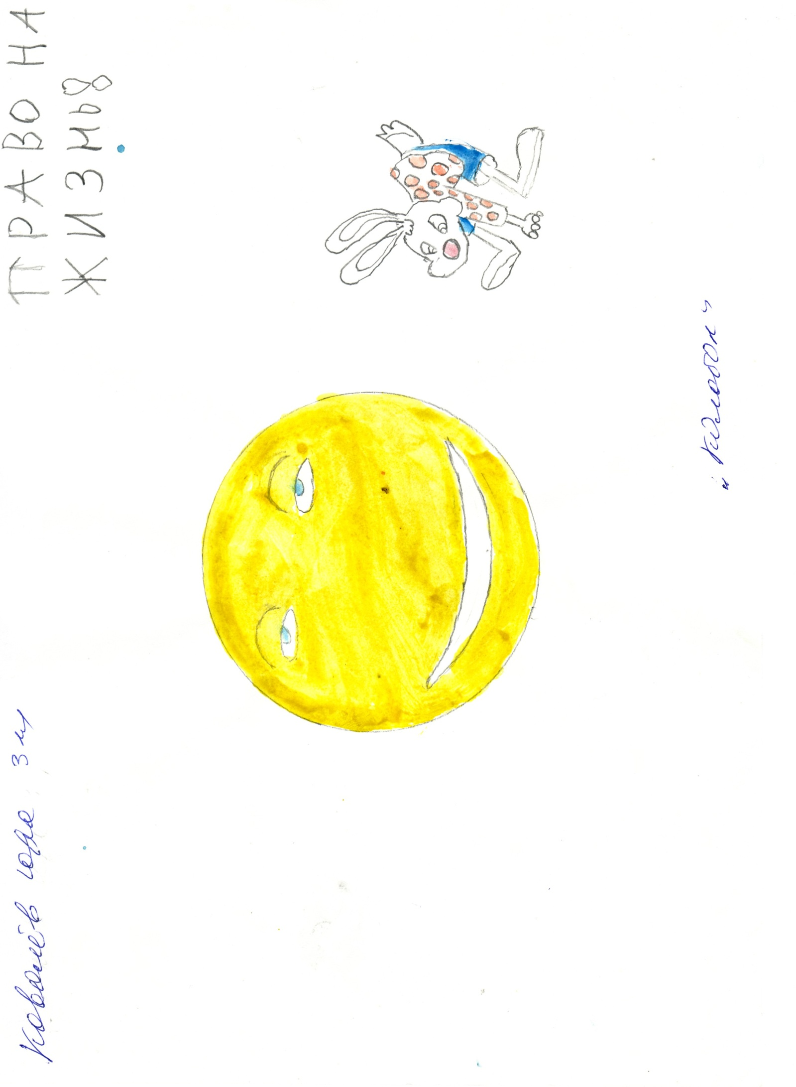 C:\Documents and Settings\maycomp\Мои документы\Мои рисунки\2013-12-06\2.jpg