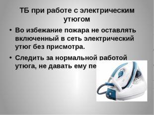 ТБ при работе с электрическим утюгом Во избежание пожара не оставлять включен