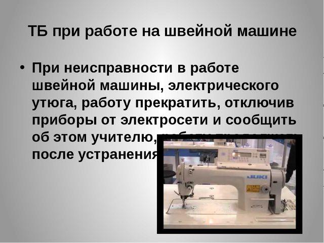 ТБ при работе на швейной машине При неисправности в работе швейной машины, эл...