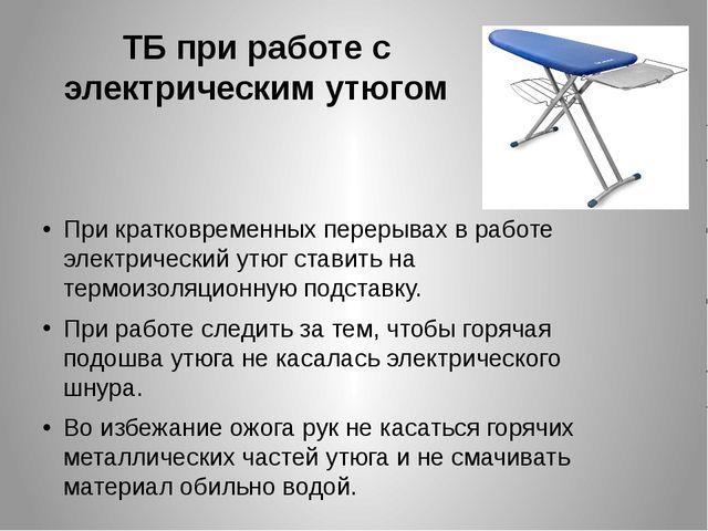 ТБ при работе с электрическим утюгом При кратковременных перерывах в работе э...