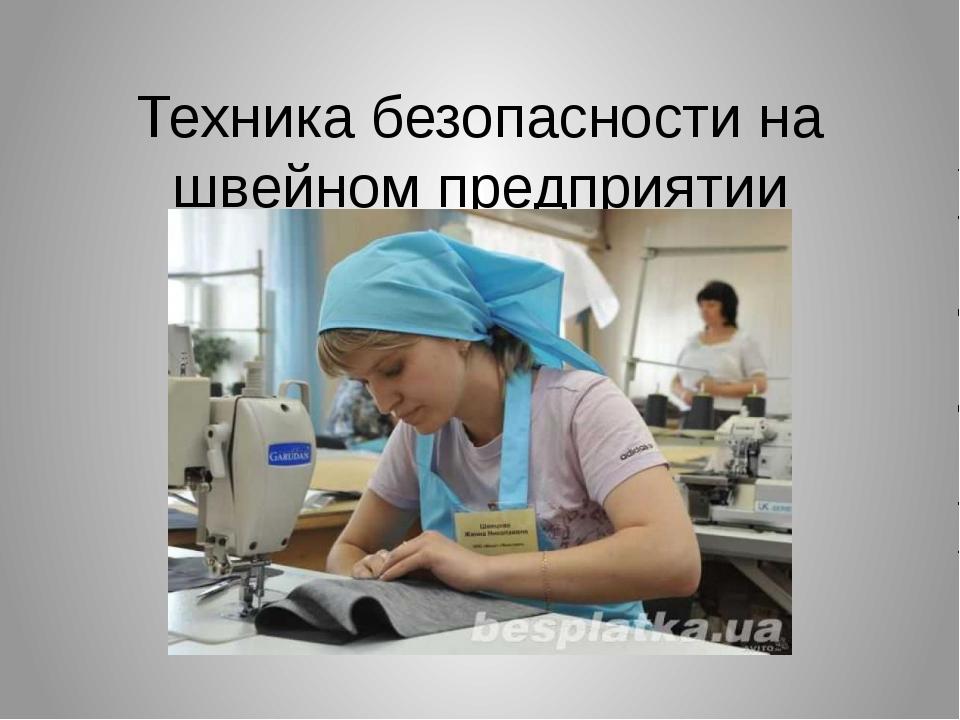 Техника безопасности на швейном предприятии
