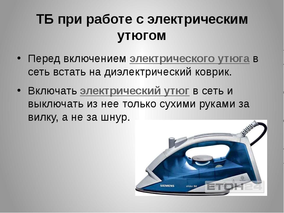 ТБ при работе с электрическим утюгом Перед включениемэлектрического утюгав...