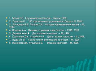 1. Белая Н.П. Кружевная ностальгия. – Минск, 1999. 2. Бернхем С. 100 оригинал
