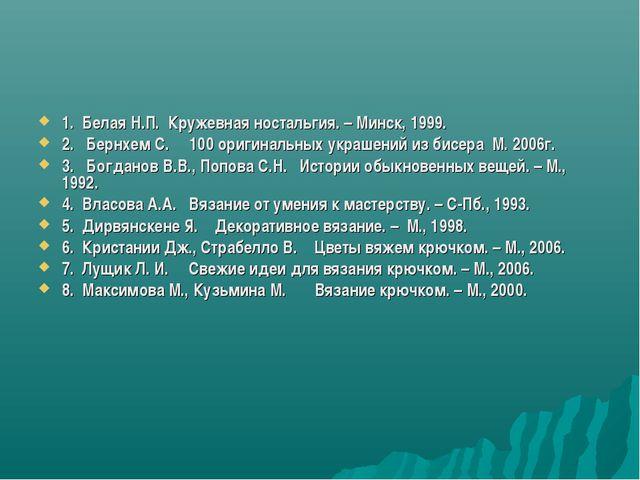 1. Белая Н.П. Кружевная ностальгия. – Минск, 1999. 2. Бернхем С. 100 оригинал...