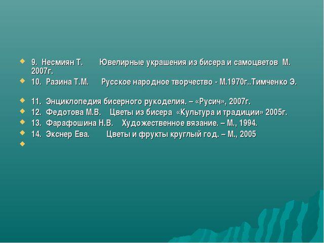 9. Несмиян Т. Ювелирные украшения из бисера и самоцветов М. 2007г. 10. Разина...