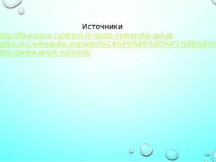 Источники http://faunazoo.ru/dront-ili-dodo-vymershij-golub https://ru.wikipe