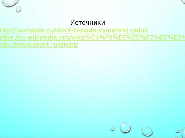 Источники http://faunazoo.ru/dront-ili-dodo-vymershij-golub https://ru.wikipe...