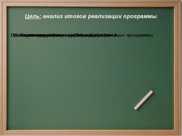 Оценка эффективности патриотического воспитания Количественные параметры Нрав...