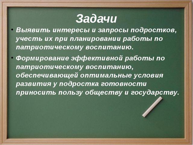 Задачи Выявить интересы и запросы подростков, учесть их при планировании рабо...