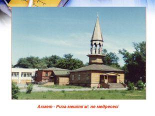 Ахмет - Риза мешіті және медресесі