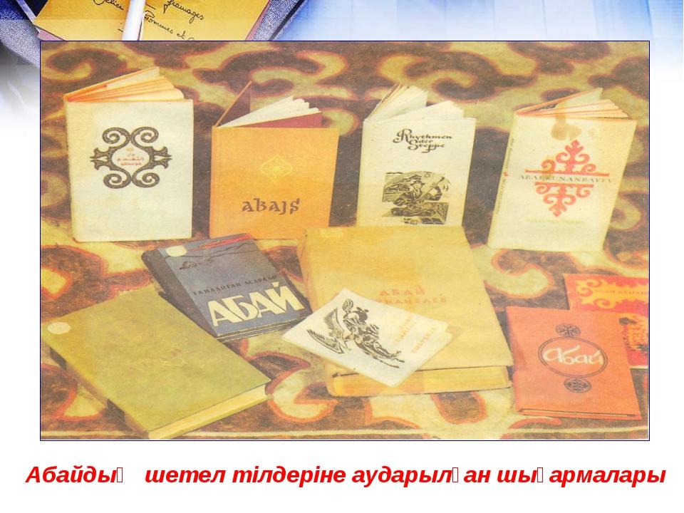 Абайдың шетел тілдеріне аударылған шығармалары