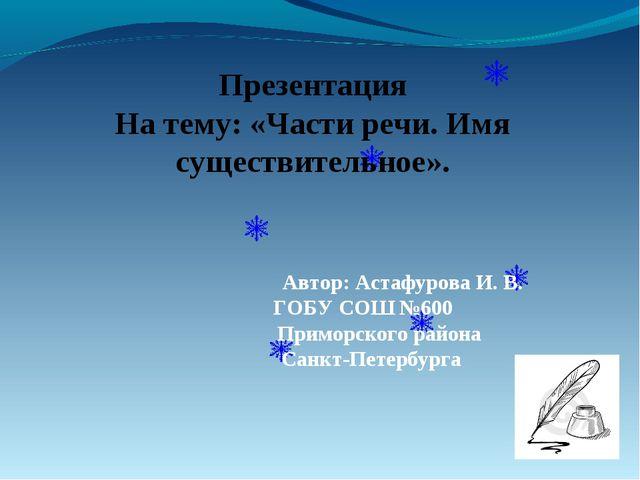 Презентация На тему: «Части речи. Имя существительное». Автор: Астафурова И....