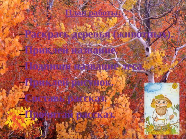 План работы: Раскрась деревья (животных). Приклей название. Подпиши название...