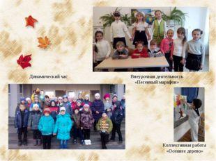 Коллективная работа «Осеннее дерево» Внеурочная деятельность «Песенный марафо