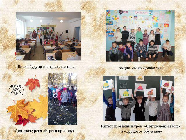 Школа будущего первоклассника Акция «Мир Донбассу» Урок-экскурсия «Береги при...