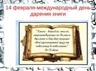 14 февраля-международный день дарения книги