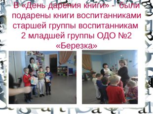 В «День дарения книги» - были подарены книги воспитанниками старшей группы во