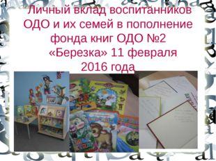 Личный вклад воспитанников ОДО и их семей в пополнение фонда книг ОДО №2 «Бе