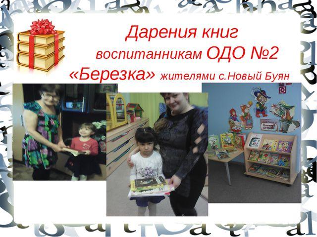 Дарения книг воспитанникам ОДО №2 «Березка» жителями с.Новый Буян с.