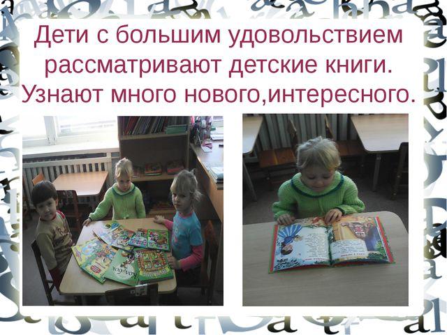Дети с большим удовольствием рассматривают детские книги. Узнают много нового...