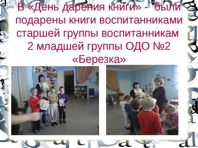 В «День дарения книги» - были подарены книги воспитанниками старшей группы во...