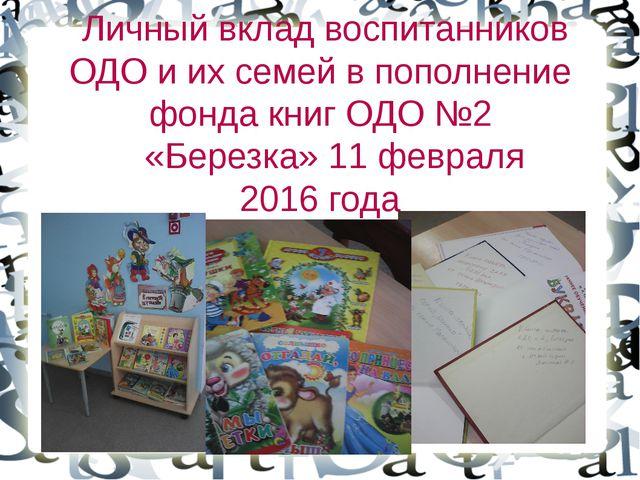 Личный вклад воспитанников ОДО и их семей в пополнение фонда книг ОДО №2 «Бе...