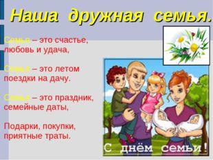 Наша дружная семья. Семья – это счастье, любовь и удача, Семья – это летом п