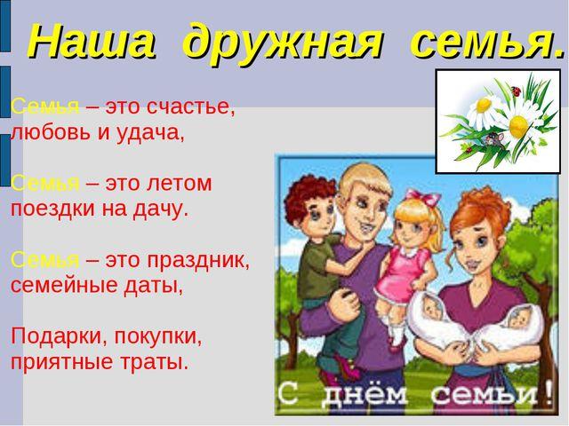 Наша дружная семья. Семья – это счастье, любовь и удача, Семья – это летом п...