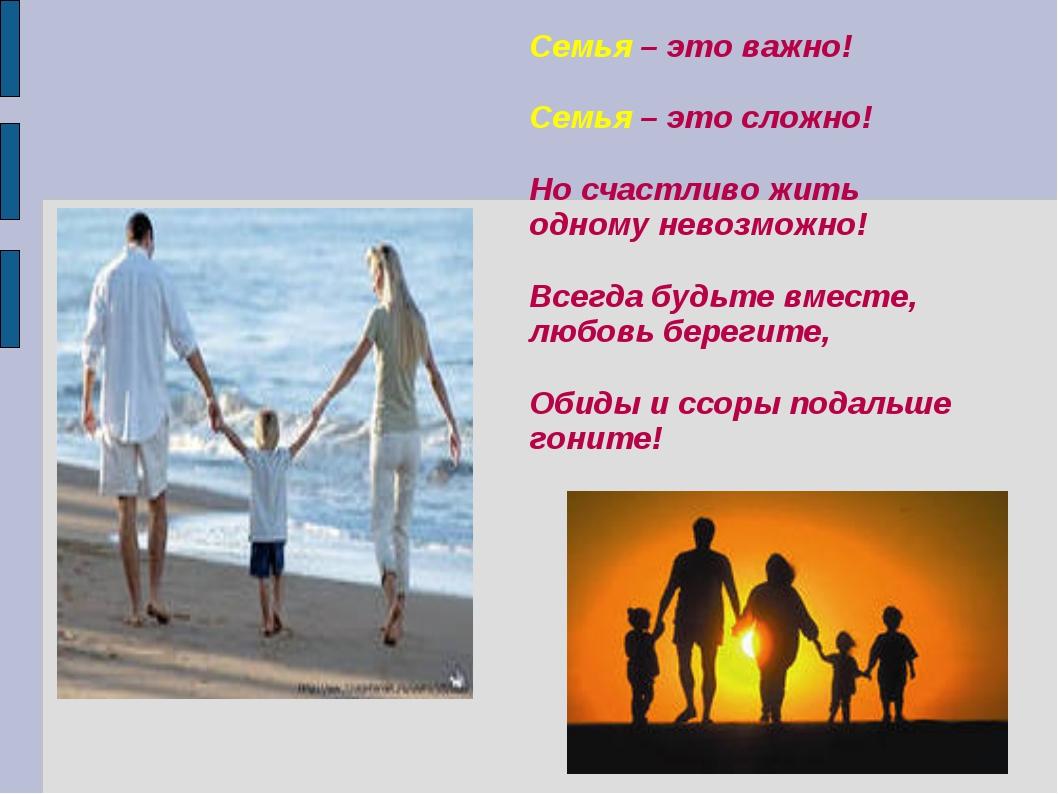 Семья – это важно! Семья – это сложно! Но счастливо жить одному невозможно!...