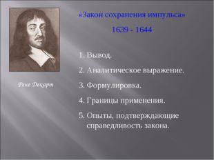 «Закон сохранения импульса» 1639 - 1644 Рене Декарт Вывод. Аналитическое выра