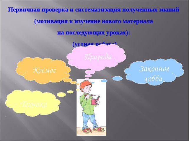 Первичная проверка и систематизация полученных знаний (мотивация к изучение н...